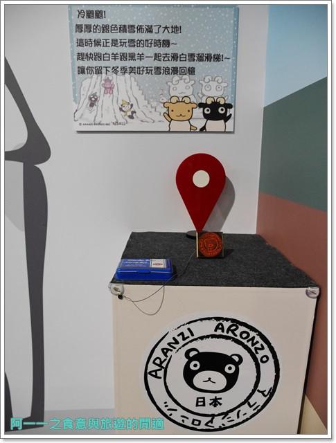 阿朗基愛旅行aranzi台北華山阿朗佐特展可愛跨年image023