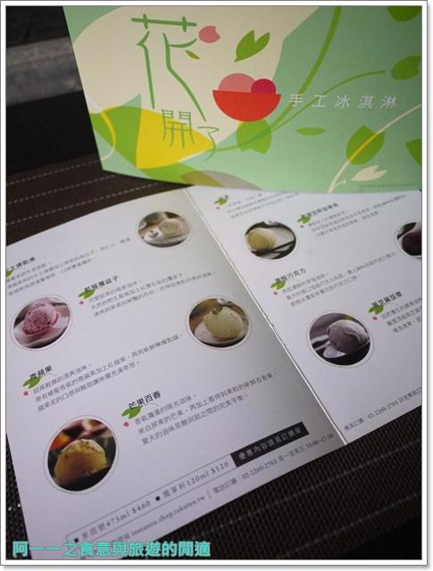 團購美食義式冰淇淋花開了手工冰淇淋image007
