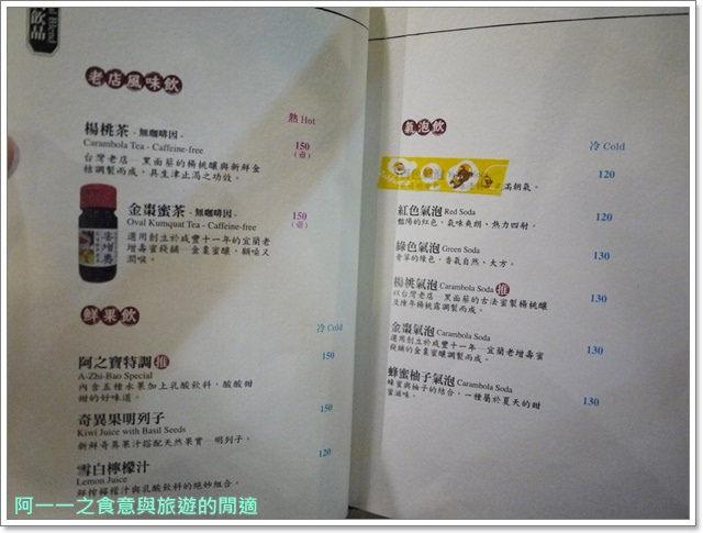 花蓮美食阿之寶瘋茶館復古餐廳手創館古董image039