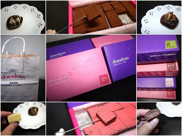 [試吃]Doradora 朵拉朵拉生巧專賣店~驚喜的巧克力冒險