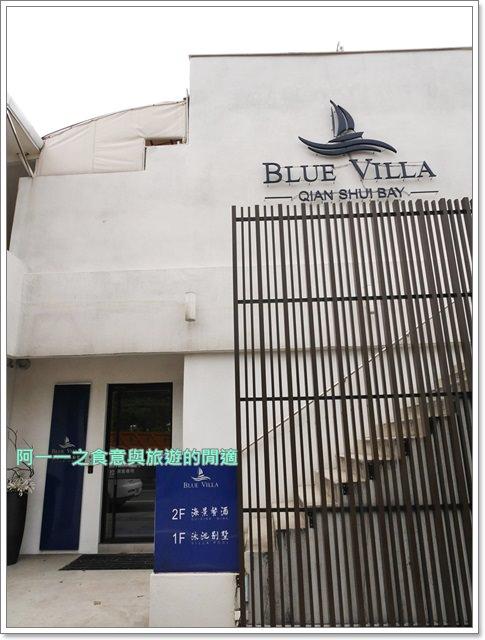 北海岸美食.三芝淺水灣.blue-villa.藍舍.偶像劇.觀海.聚餐image008
