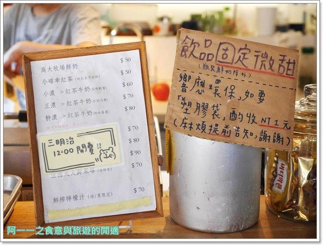 華山文創園區美食.小確幸紅茶牛奶合作社.捷運忠孝新生站.下午茶image007