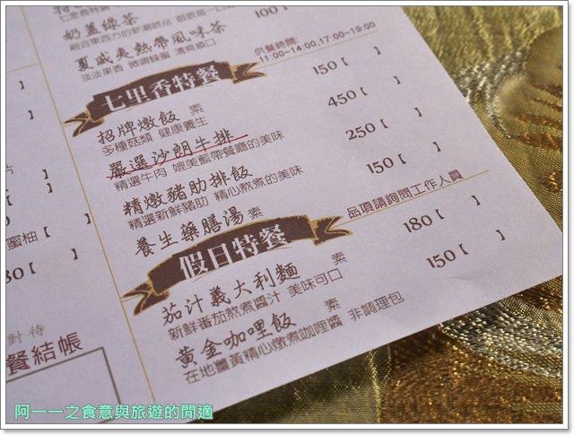 新竹峨眉.美食.十二寮.七里香景觀咖啡.下午茶image028