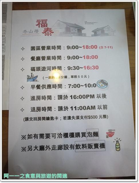 宜蘭傳藝福泰冬山厝image019