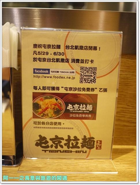 台北車站美食屯京拉麵炸豬排image037