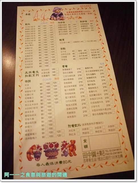 捷運忠孝新生站華山光華商場美食田中園飲料簡餐image011
