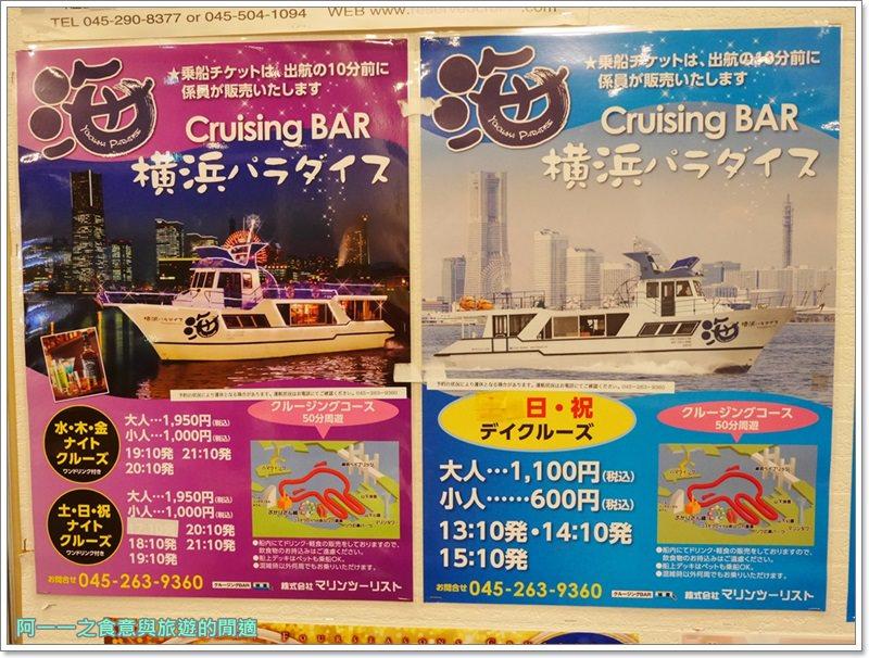 橫濱港夜景.veltra.東京旅遊.觀光船.日劇.浪漫image010