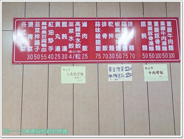 三芝盧師傅牛肉麵雞腿飯image009