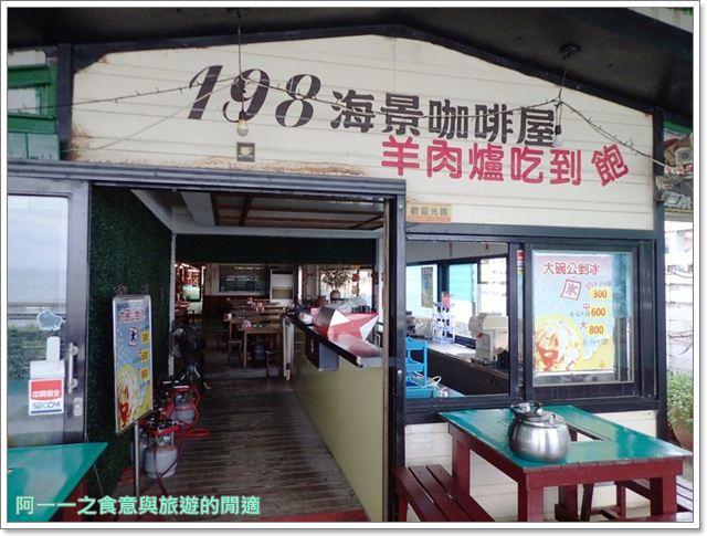 198羊肉爐.三芝淺水灣.美食.吃到飽.聚餐.北海岸image007