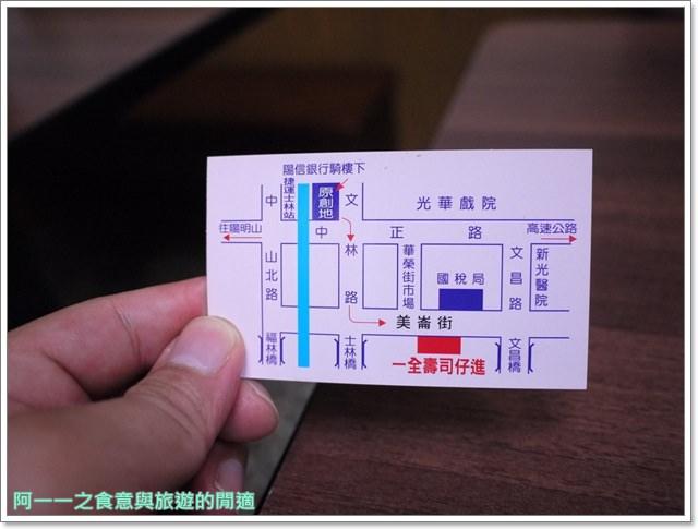 台北士林美食老店日式料理壽司一全麵攤image021