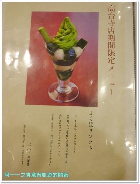 茶寮都路里.京都美食.高台寺店.抹茶.甜點.剉冰.霜淇淋.涼麵image019