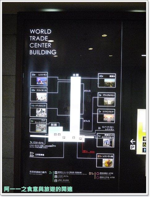 東京景點夜景世界貿易大樓40樓瞭望台seasidetop東京鐵塔image005