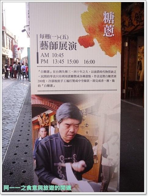 宜蘭傳藝中心糖蔥糖葫蘆image059