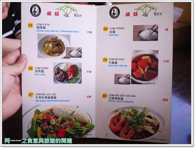 北海岸三芝美食越南小棧黃煎餅沙嗲火鍋聚餐image021