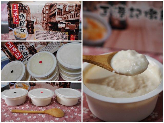南投埔里美食伴手禮正港記燉奶港式甜品宅配團購page