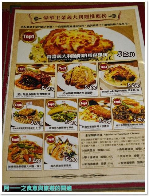 台北車站美食蘑菇森林義大利麵坊大份量聚餐焗烤燉飯image017