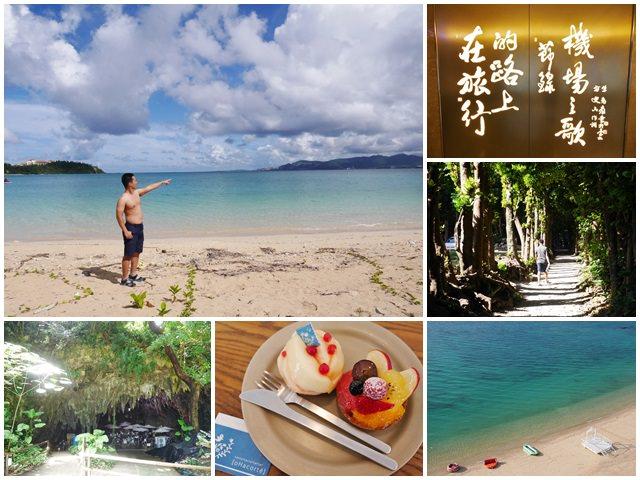 日本沖繩旅遊.自助.自由行.懶人包.美食.景點.伴手禮page
