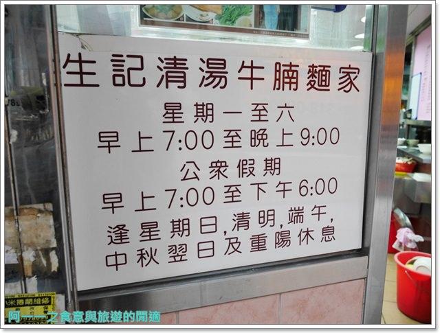 香港美食伴手禮珍妮曲奇生記粥品專家小吃人氣排隊店image006
