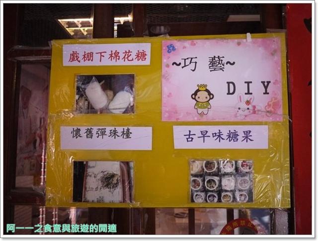宜蘭傳藝中心糖蔥糖葫蘆image045