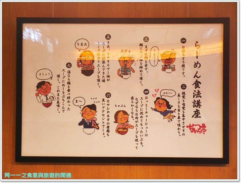 玩笑亭拉麵.捷運台北101美食.料理東西軍.黑蒜香油拉麵image018