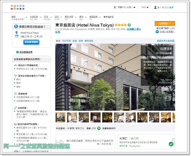日本東京自助旅行訂房飛機票agoda日航image013