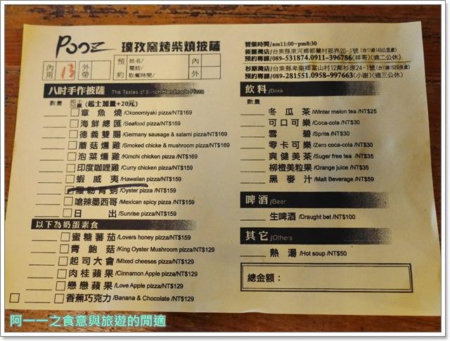新蘭灣柴燒窯烤披薩.台東都蘭美食.杉原護漁區image005