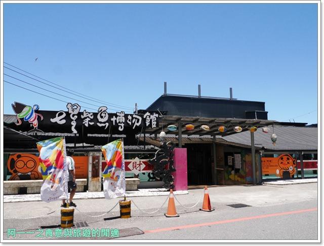 七星柴魚博物館.花蓮伴手禮.親子旅遊.觀光工廠image004