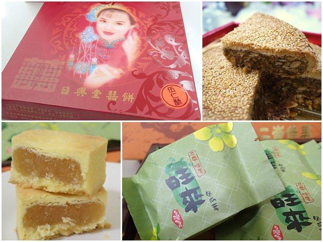 雲林北港 日興堂囍餅 伍仁酥&二崙佳美 旺來冬瓜茸~傳統糕點之美