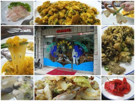 澎湖 嘉賓海鮮川菜館~新鮮好吃大滿足