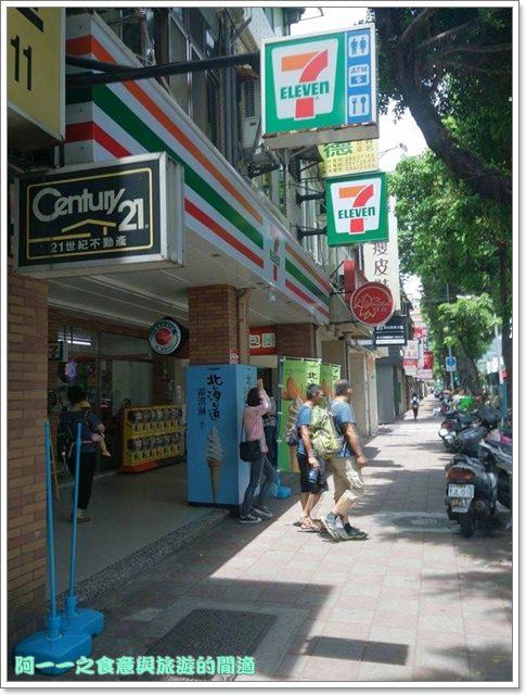 7-11哈密瓜霜淇淋家樂福法式霜淇淋吉野家優格霜淇淋image005