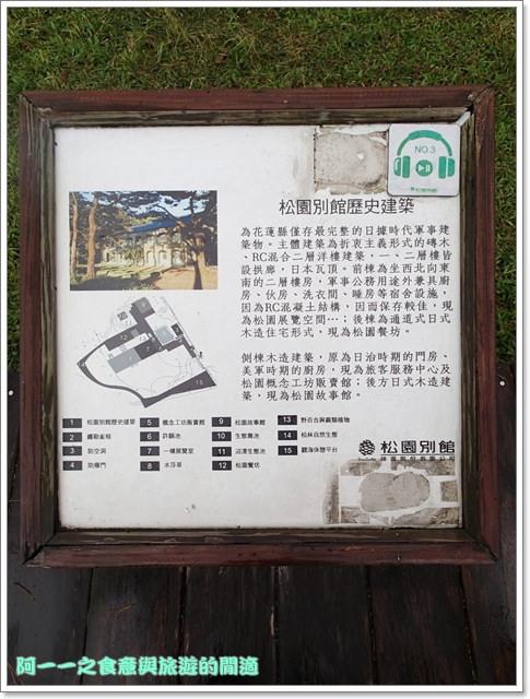 花蓮景點松園別館古蹟日式建築image017