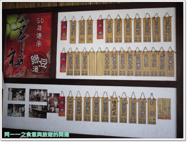 台東美食飲料幸福綠豆湯神農百草老店image008
