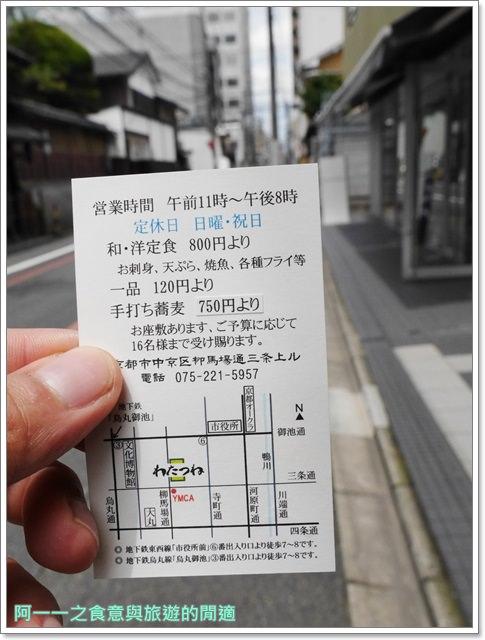 京都市役所前美食.本能寺.京味菜.わたつね.平價.親子丼image031