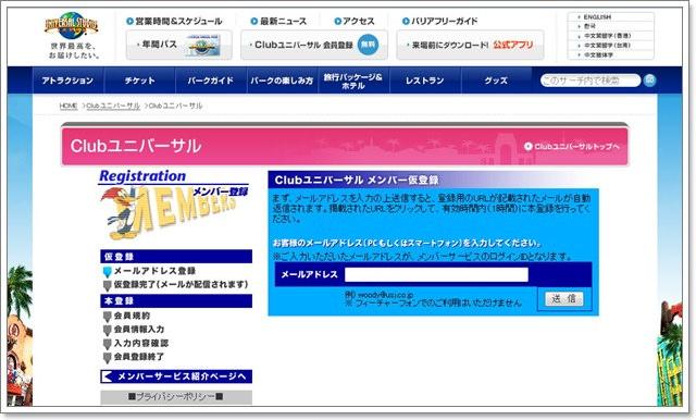 日本環球影城express pass快速通關卷門票線上購買image008