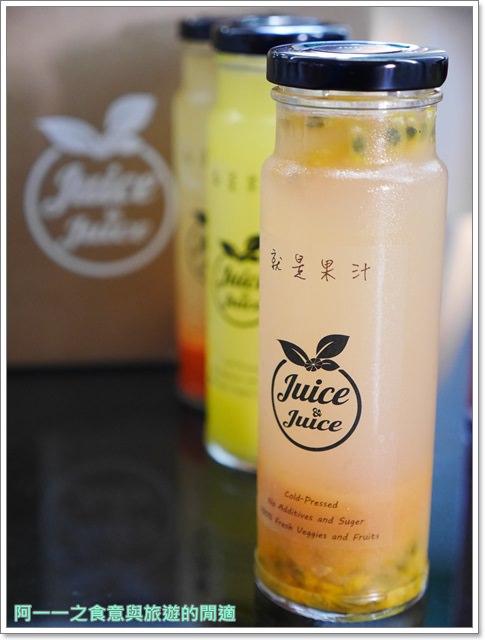 台中火車站美食.飲料.冷壓果汁.就是果汁.Juice&Juiceimage032