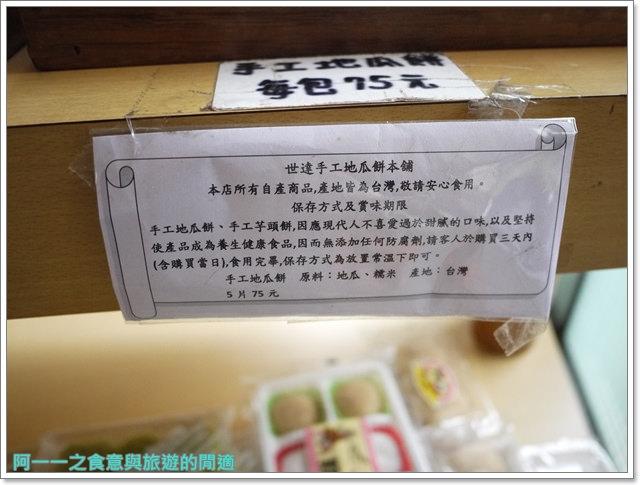 桃園大溪老街渡船頭世達月光餅image073