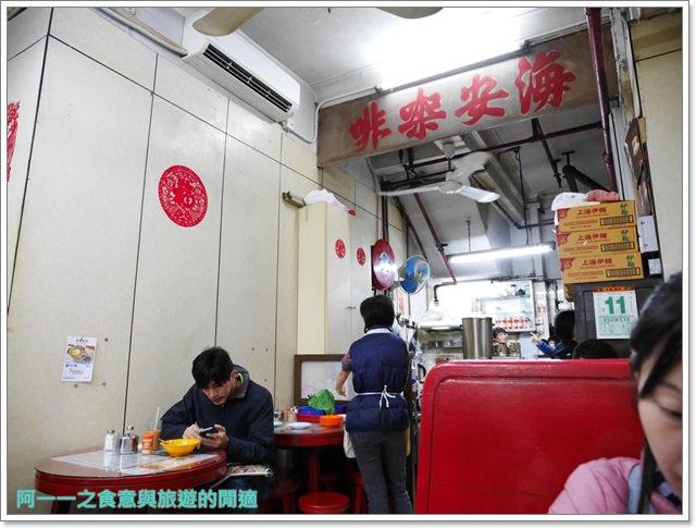 海安咖啡室.香港上環美食.早餐.菠蘿油.懷舊冰室image006