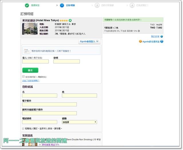 日本東京自助旅行訂房飛機票agoda日航image015