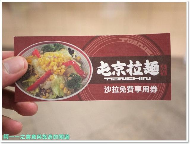 台北車站美食屯京拉麵炸豬排image039