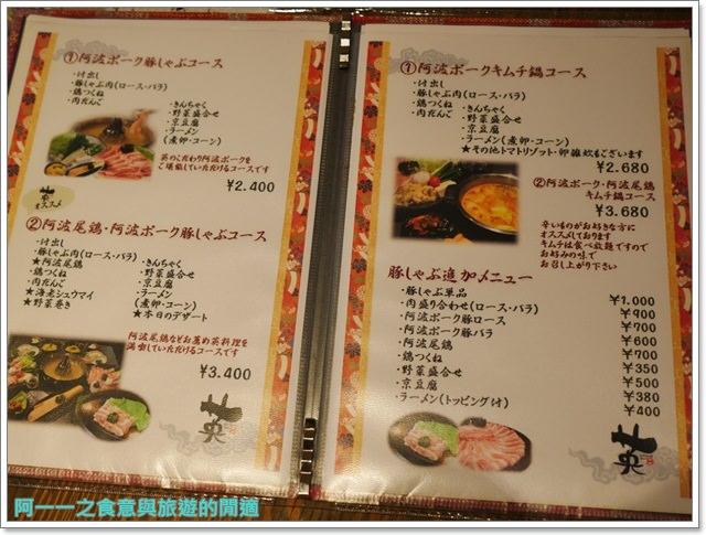 京都美食.豚涮涮鍋英.吃到飽.火鍋.德島阿波豬.阿波尾雞.日本旅遊image013