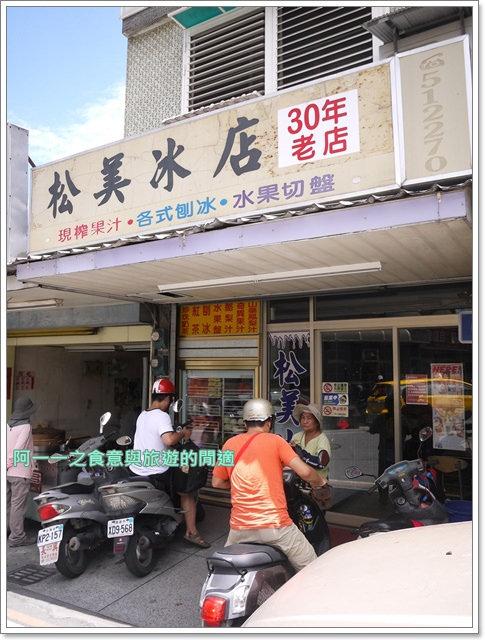 台東知本美食湘琪牛肉麵松美冰店芒果冰老店image017