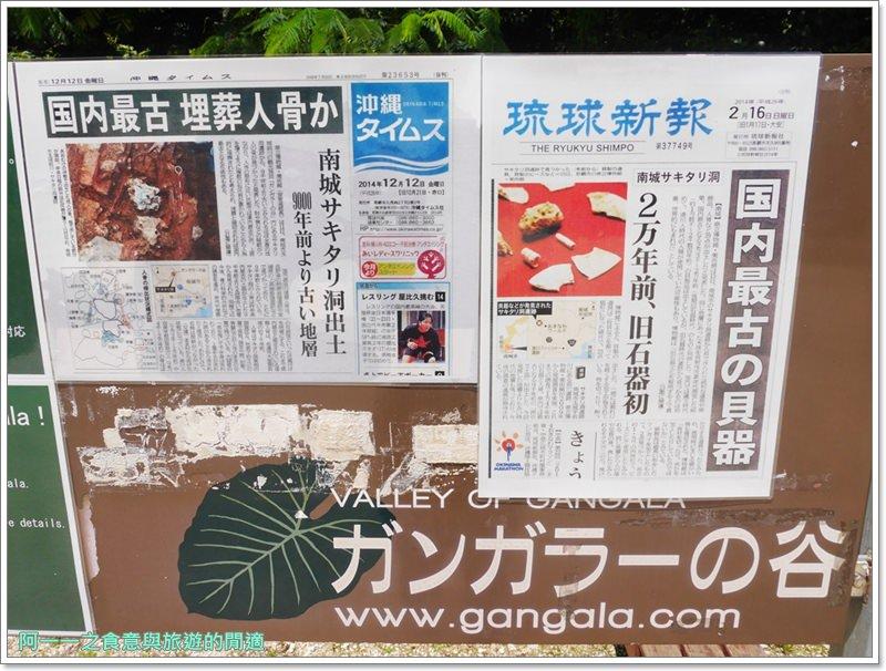 沖繩南部景點.Gangala之谷.鐘乳石洞咖啡.秘境.港川人.image008