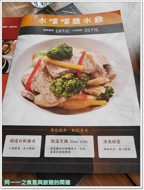 捷運劍南路站美食.叁和院.大直形象店.台菜.可愛包子.聚餐image012