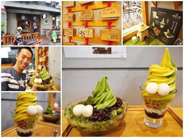 御前上茶.高雄美食.捷運中央公園站.抹茶甜點.冰品.霜淇淋page
