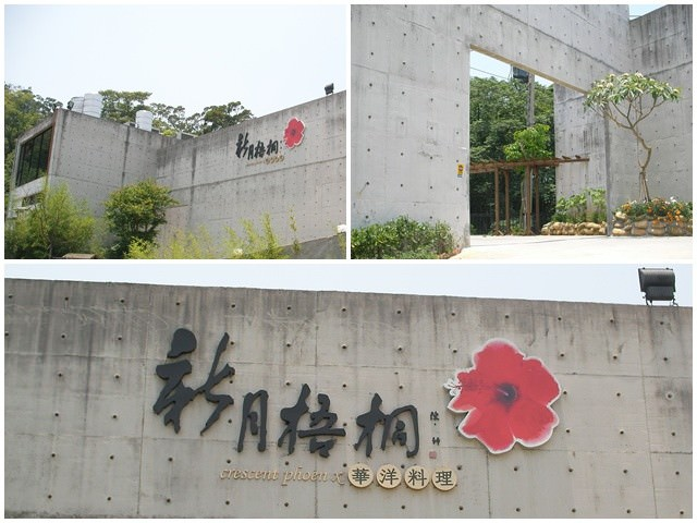 苗栗三義 新月梧桐~融合台灣與各國風味的特色餐廳