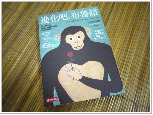 進化吧!布魯諾~猩猩變成人的悲歌