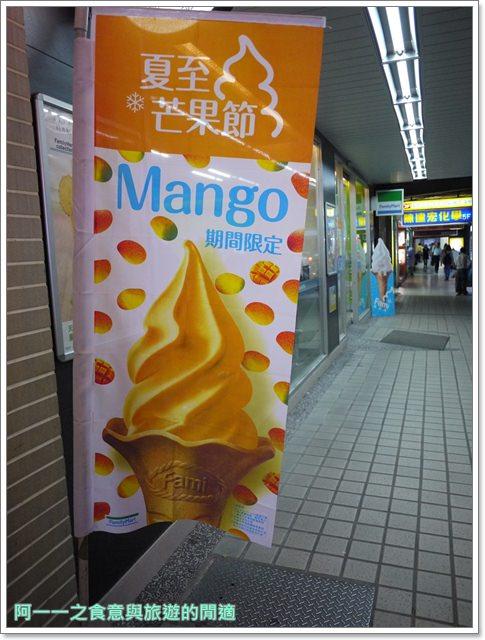 全家芒果霜淇淋image003