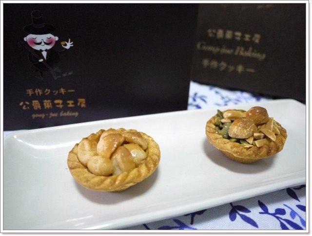 [廣宣]台南 公爵菓子工房 法式夏威夷豆塔~撲鼻的舒服蛋香