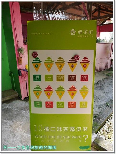 木柵貓空纜車美食下午茶貓茶町鐵觀音霜淇淋夢幻茶菓image019