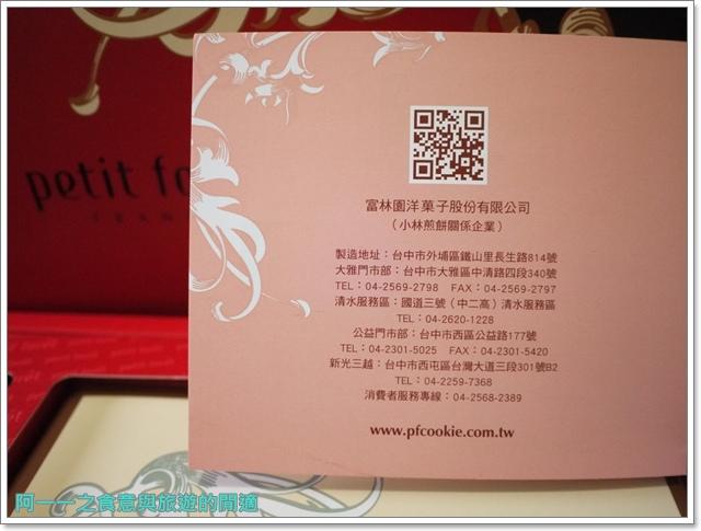 台中美食喜餅甜點富林園洋果子伴手禮大雅image020